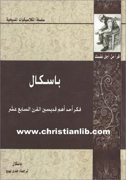 كتاب باسكال