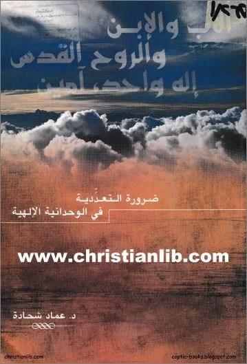 كتاب ضرورة التعددية في الوحدانية الالهية