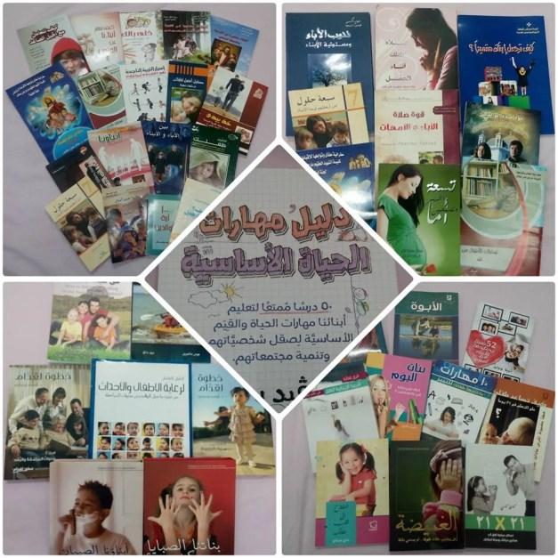قائمة بأهم كتب تربية الاطفال