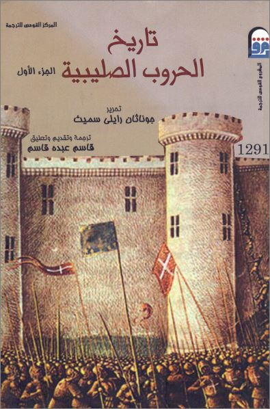 كتاب تاريخ الحروب الصليبية ج1