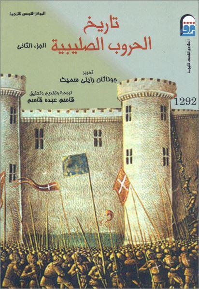 كتاب تاريخ الحروب الصلبية ج2