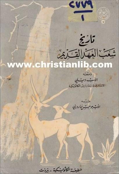 كتاب تاريخ شعب العهد القديم
