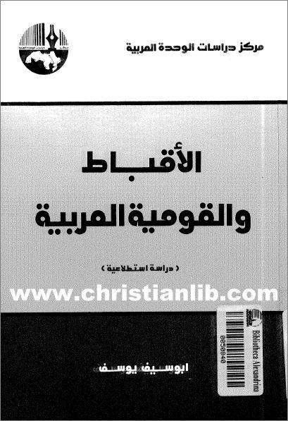 كتاب الاقباط و القومية العربية