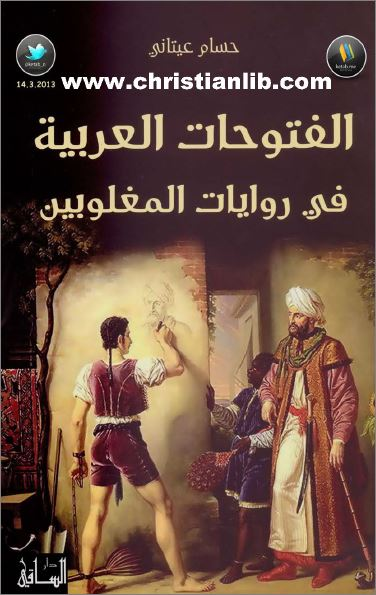 كتاب الفتوحات العربية في روايات المغلوبين