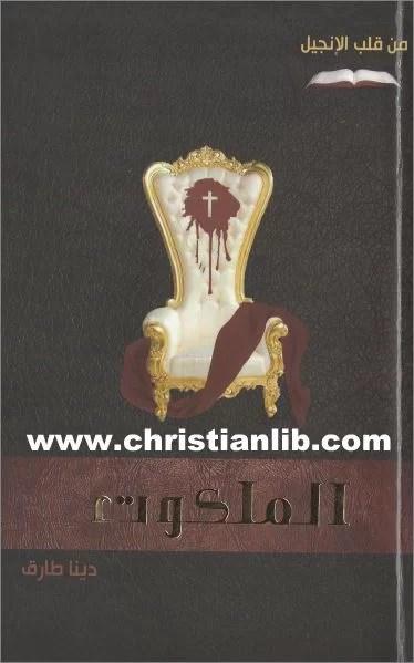 كتاب الملكوت