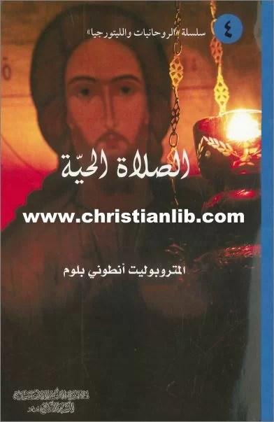 كتاب الصلاة الحية