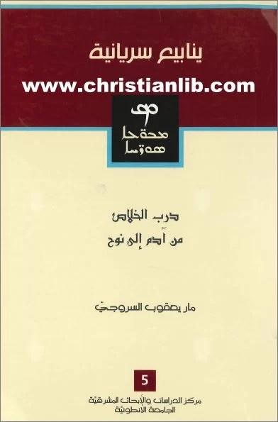 كتاب درب الخلاص من ادم الي نوح