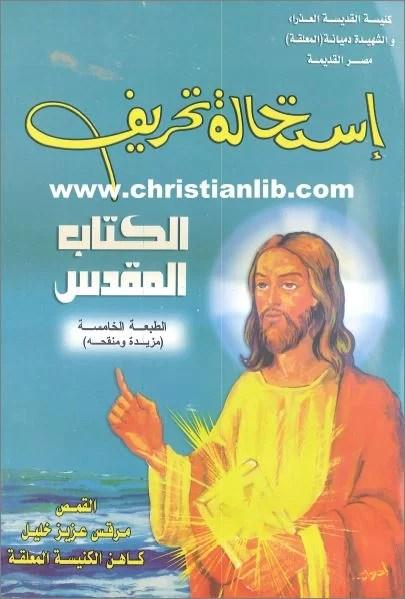 كتاب استحالة تحريف الكتاب المقدس