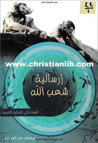 كتاب ارسالية شعب الله