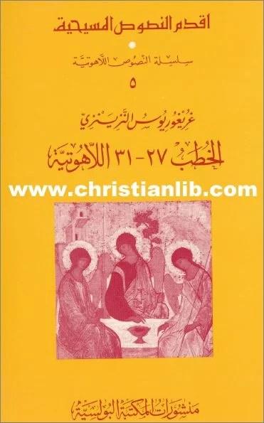 كتاب الخطب 27 - 31 اللاهوتية