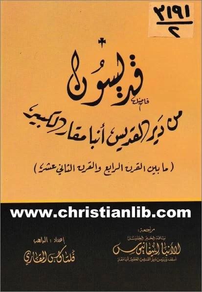 كتاب قديسون من دير القديس أنبا مقار
