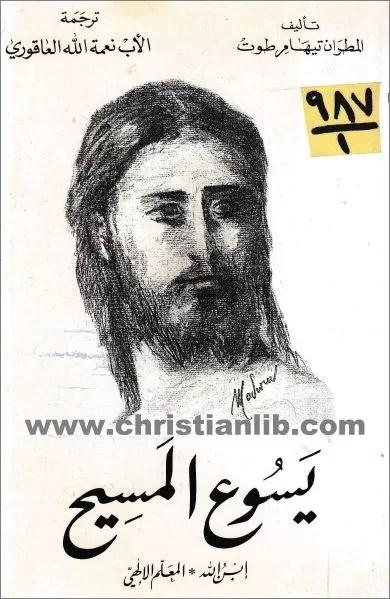 كتاب يسوع المسيح ابن الله