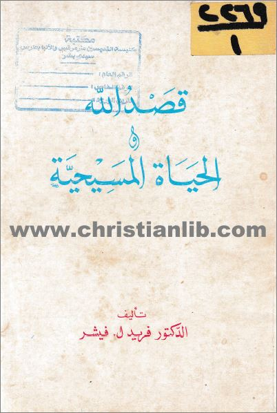 كتاب قصد الله و الحياة المسيحية