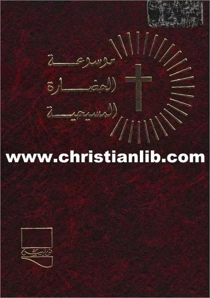 كتاب موسوعة الحضارة المسيحية