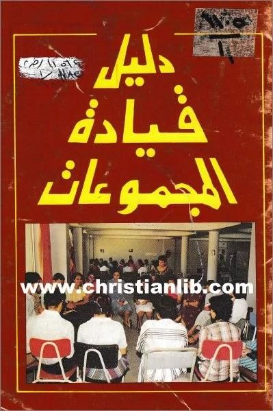 كتاب دليل قيادة المجموعات