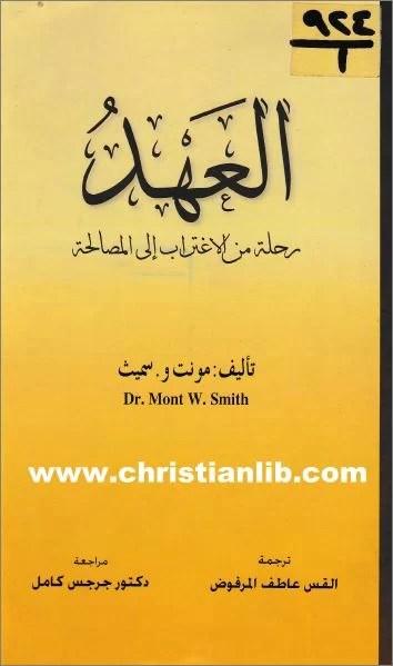 كتاب العهد