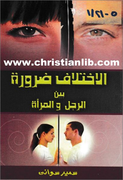 كتاب الاختلاف ضرورة بين الرجل و المرأة