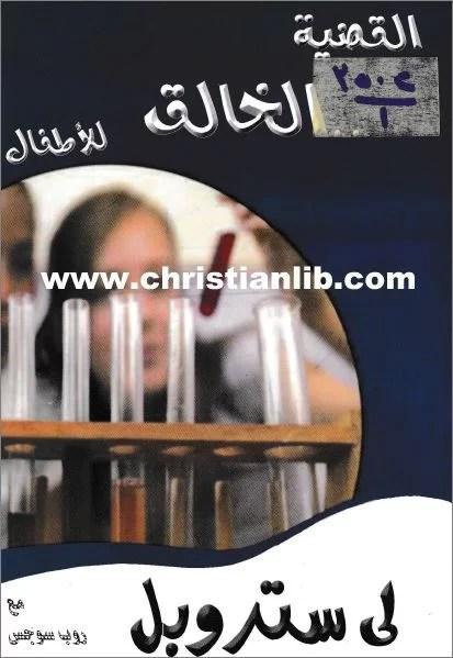 كتاب القضية الخالق للأطفال