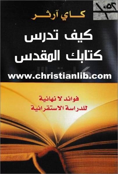 كتاب كيف تدرس كتابك المقدس