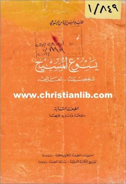 كتاب يسوع المسيح شخصيته تعاليمه