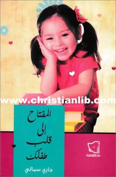 كتاب المفتاح الي قلب طفلك