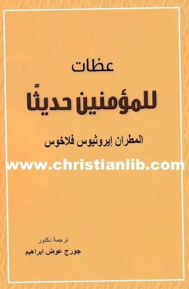كتاب عظات للمؤمنين حديثا
