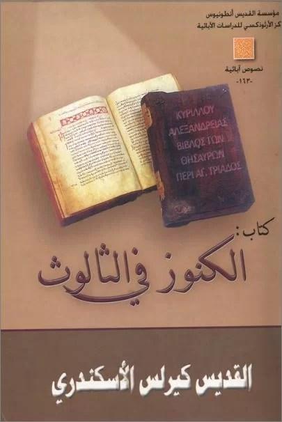 كتاب الكنوز في الثالوث