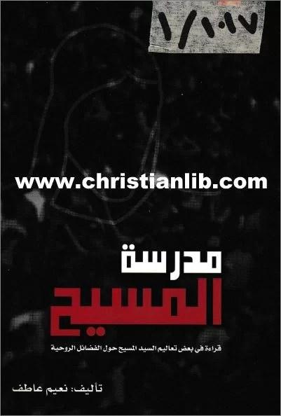 كتاب مدرسة المسيح