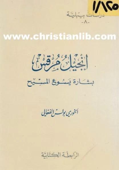 كتاب انجيل مرقس بشارة يسوع المسيح