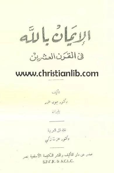 كتاب الايمان بالله في القرن العشرين