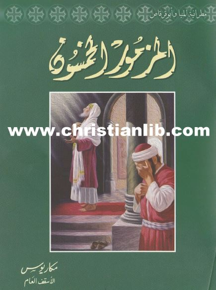 كتاب المزمور الخمسون