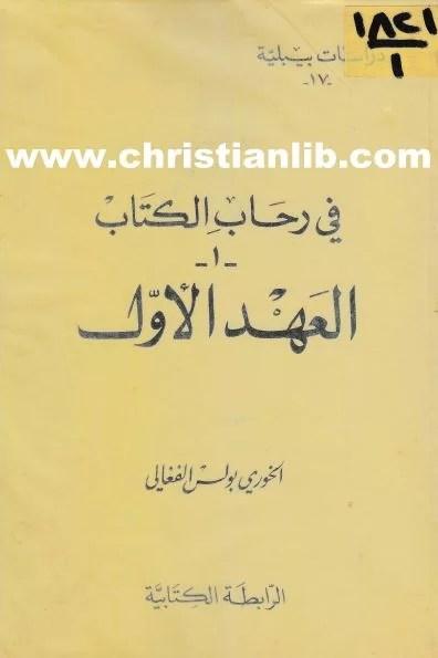 كتاب العهد الاول