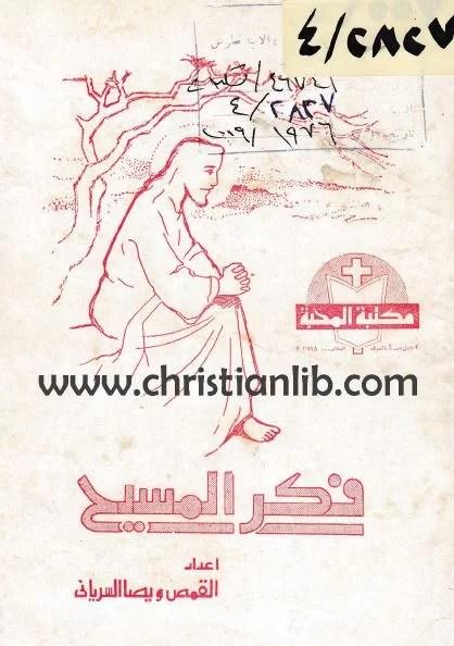 كتاب فكر المسيح