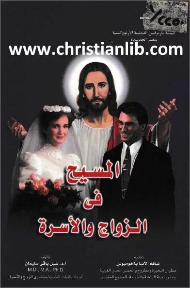 كتاب المسيح في الزواج و الاسرة