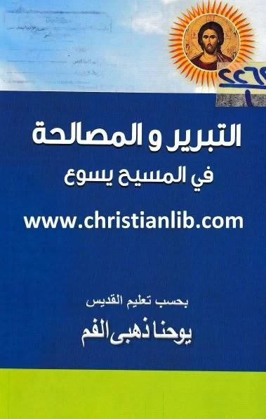 كتاب التبرير و المصالحة في المسيح يسوع