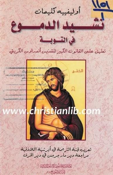 كتاب نشيد الدموع في التوبة