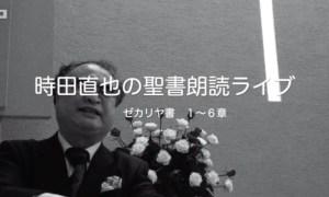 時田直也の聖書朗読ライブ