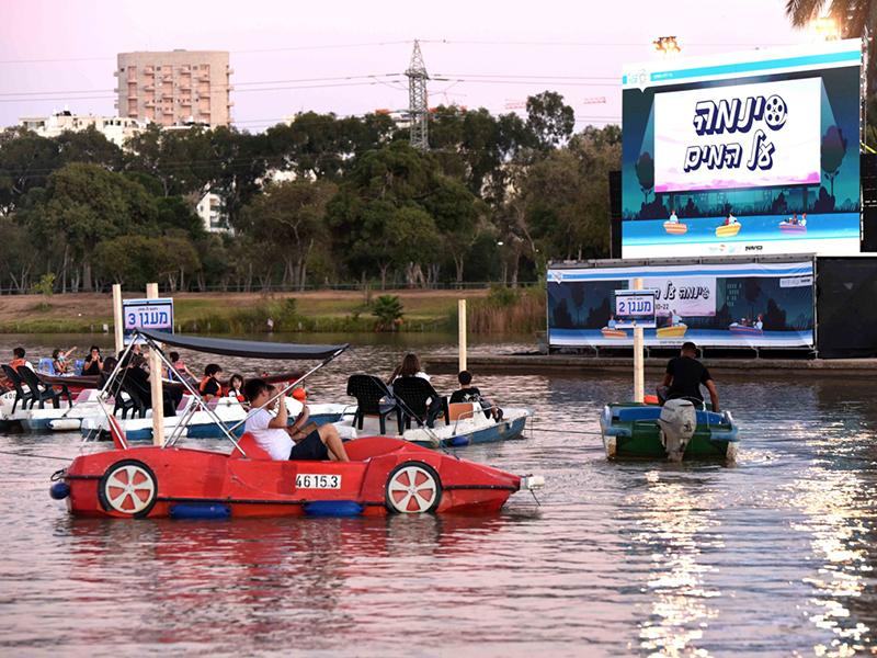 Paddle boats at a sail-in cinema in Tel Aviv