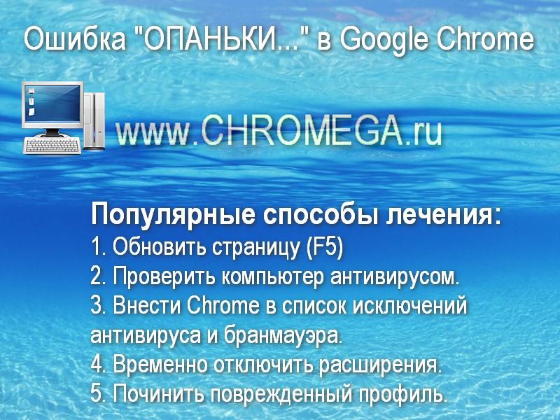 Google Chrome-да қателікке қалай қарау керек