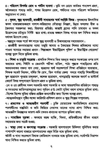 Election manifesto 2018 by Nutan Kumar Chakma01_Page_7