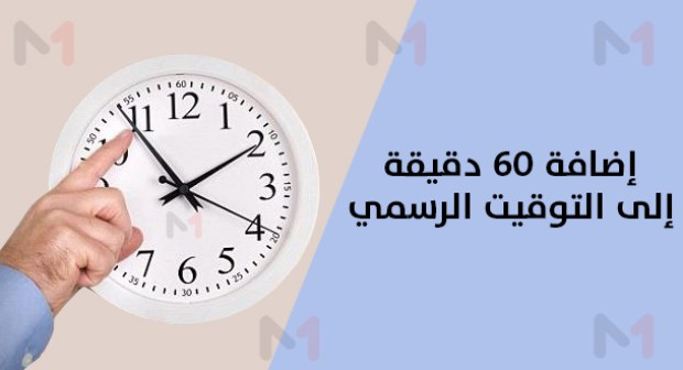 هل يحدو المغرب حدو البرلمان الاوروبي الذي صوت لصالح إلغاء التوقيت الصيفي
