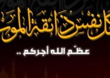 تعزية في وفاة أخ السيد مصطفى نجوم نائب رئيس مجلس الأعمال الاجتماعية بالمكتب الوطني للكهرباء
