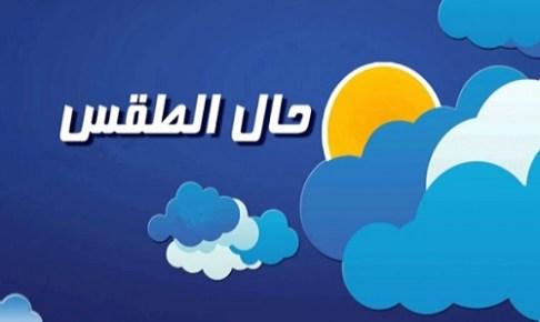 طقس حار اليوم الإثنين بعدد من مناطق المملكة وزخات رعدية فوق المرتفعات