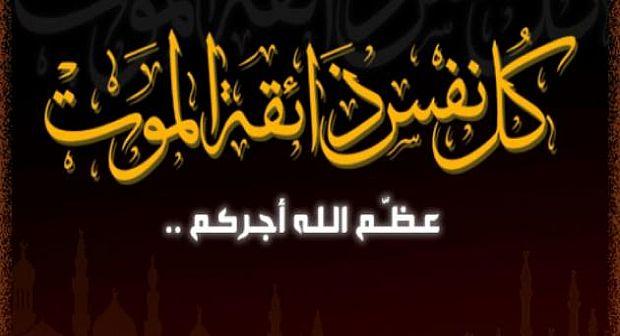 """والدة الناشط الجمعوي """" محمد أيت همو """" في ذمة الله"""