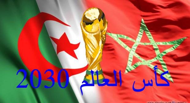 بعد خسارة موروكو 2026 المغرب والجزائر يتفقان على تقديم ملف مشترك 2030