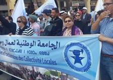 موظفو الجماعات الترابية يعتزمون الإحتجاج للرفع من الأجور