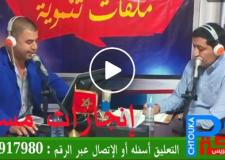 حوار مع رئيس جماعةأهل  تفنوت