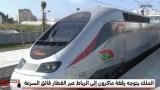 """فيديو..الملك محمد السادس والرئيس الفرنسي في أول رحلة لـ """"البراق"""" من طنجة إلى الرباط"""