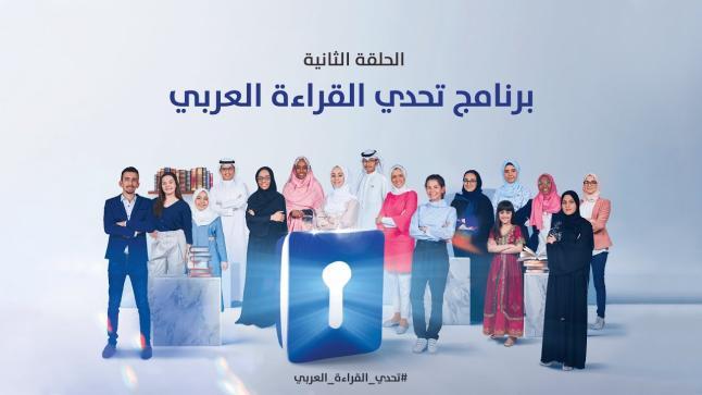تتويج الفائزين في نهائيات مسابقة تحدي القراءة العربي 2019