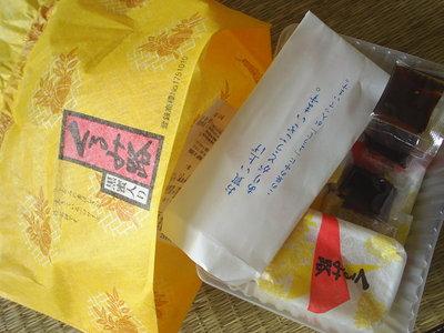 japanesericecake.JPG
